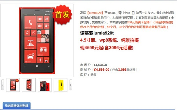 Lumia 920T 'For Free' with 24 months plans of China Mobile