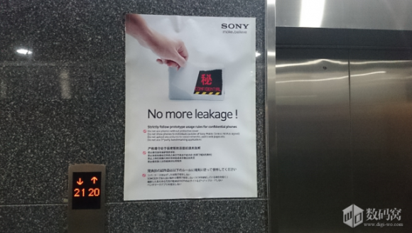 Sony officially begins campaign to prevent information leakage