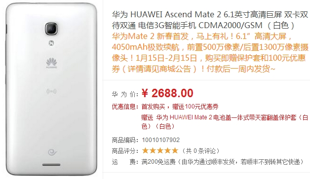 Huawei Ascend Mate 2 is up-for-sells for $445