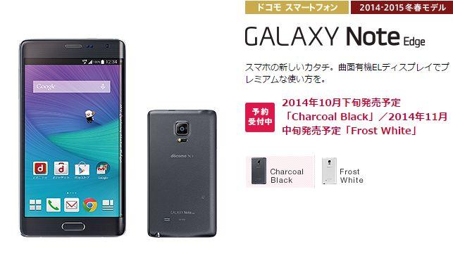 NTT Docomo Samsung Galaxy Note Edge